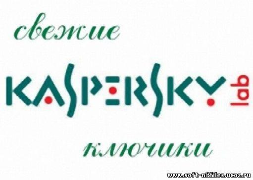 Свежие ключи для Kaspersky Internet Security 7.0 скачать бесплатно.